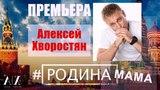 ПРЕМЬЕРА ПЕСНИ - Родина-Мама - Алексей Хворостян (2017)
