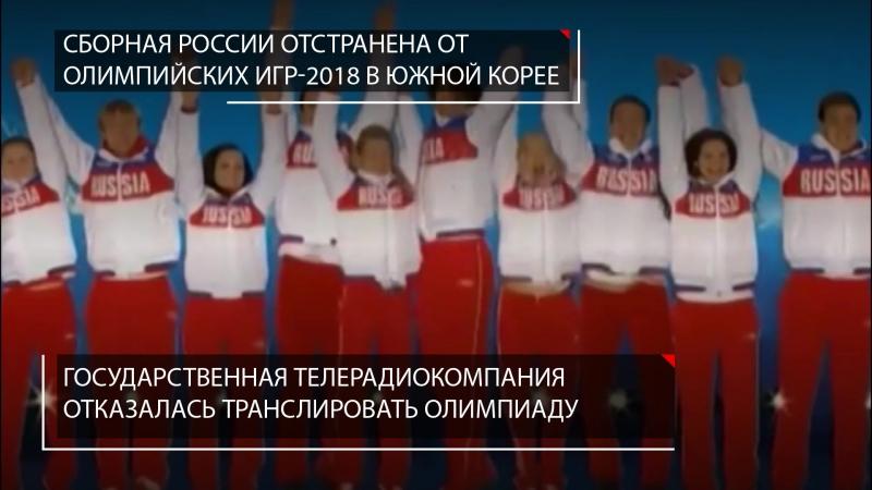 зависимости отстранение сборной россии от олимпиады сегодня