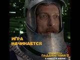 ПРИКЛЮЧЕНИЯ ПАДДИНГТОНА 2 - Игра начинается
