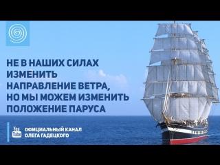 Не в наших силах изменить направление ветра, но мы можем изменить положение паруса. Олег Гадецкий
