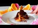 Шоколадный Фондан с Апельсиновым Центром