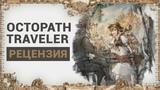 РЕЦЕНЗИЯ НА OCTOPATH TRAVELER — ВОСЕМЬ ДОРОГ В НИКУДА