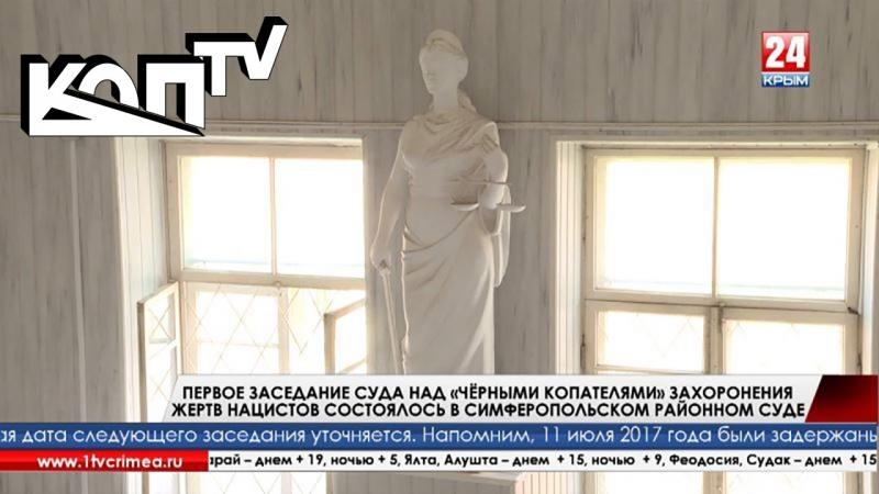 Первое заседание суда над черными копателями захоронения жертв нацистов состоялось в Симферопольском районном суде