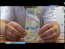 ГТРК СЛАВИЯ Новая банкнота 100 рублей 15 06 18