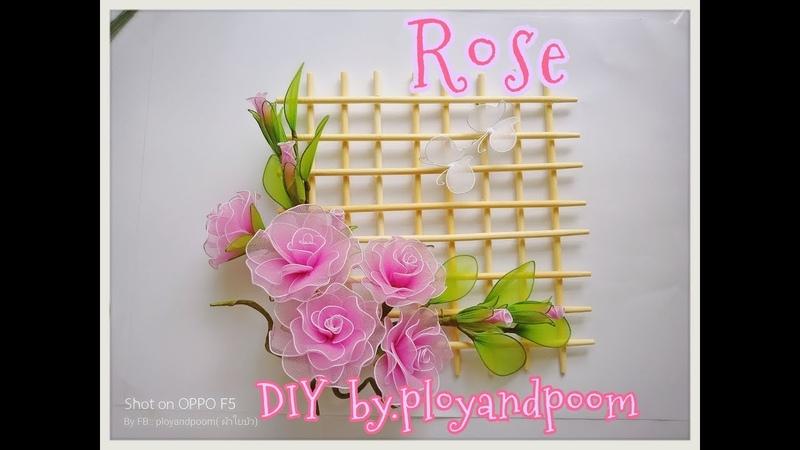 ดอกกุหลาบผ้าใยบัวตกแต่งไม้ระแนง (How to make Rose nylon flower bamboo