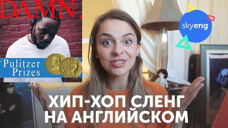 Американский СЛЕНГ Кендрик Ламар Дрейк 2pac Skyeng