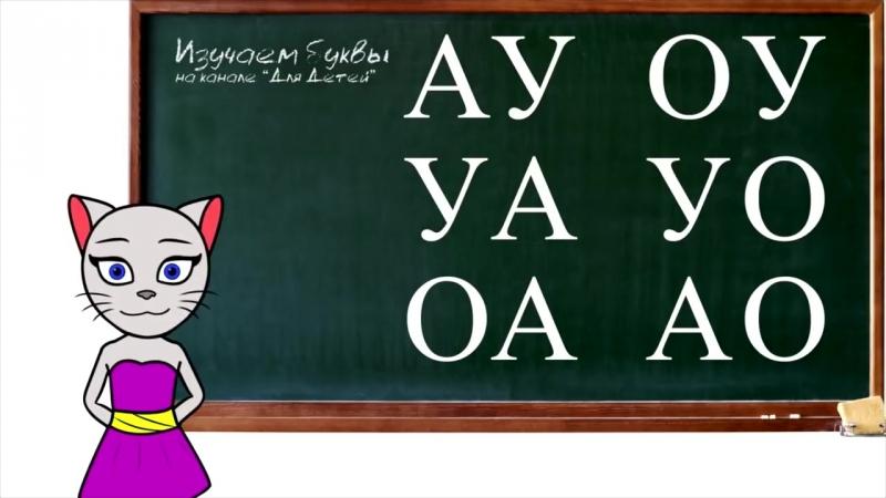 Уроки 1-3 . Учим буквы А, О, У, соединяем буквы, учим буквы М и С вместе с кимой Алисой