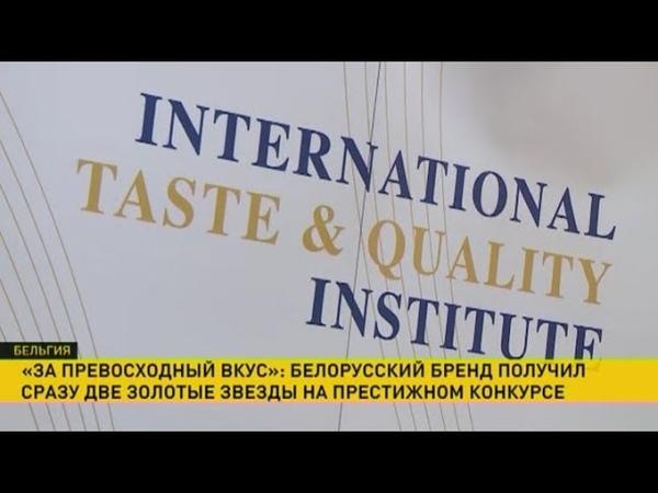 «За превосходный вкус». Белорусский бренд получил две золотые звезды на престижном конкурсе