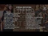 Елена Фролова - От Евы до Марии