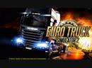 ПОКАТУШКА ★ 1 ★ Euro Truck Simulator 2