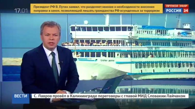 Новости на Россия 24 • Росморречфлот: Генерала Ватутина Украина продала России