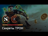 TPOH раскрывает секреты в прямом эфире