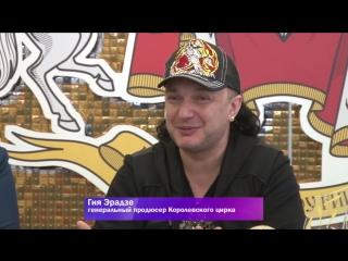 Сюжет ТСН24 В Тулу приехал Королевский цирк