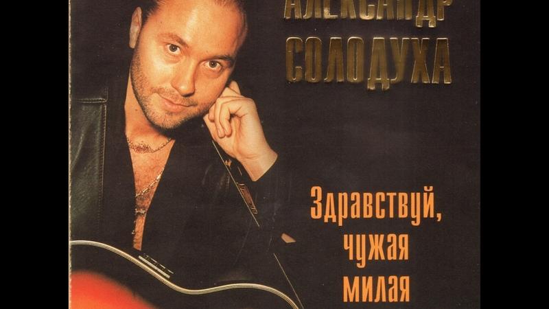 Александр Солодуха Чья вина