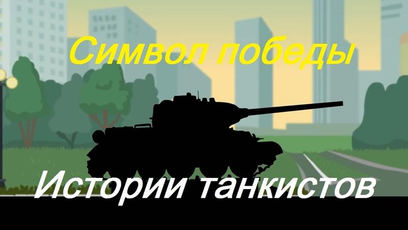 (клипы бател)№82 Символ победы. (Истории танкистов)