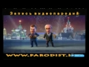 Путин и Медведев Частушки.mp4