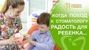 Детская стоматология в Москве 🍼 Безопасное лечение зубов в детской стоматологии ЛидерСтом 12