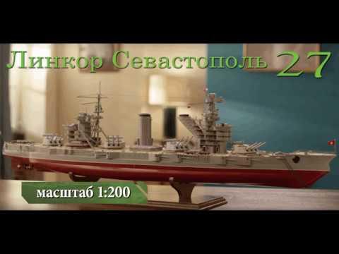 Модель линкора Севастополь 1:200. Выпуск №27. Обзор и сборка.