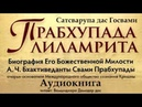 Прабхупада Лиламрита 20. ВЕЧНЫЙ КАЙФ аудиокнига