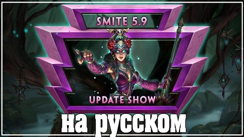 Быстропатч ● ПАТЧ 5.9 на русском ● Smite