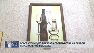 Новости Псков  # Ольга Куприенко показала свои чувства на первой персональной выставке