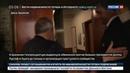 Новости на Россия 24 Генпрокурор Бразилии выдвинул обвинения против двух бывших президентов страны