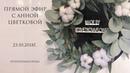 ПРЯМОЙ ЭФИР С АННОЙ ЦВЕТКОВОЙ.Большие цветы и фотозоны, мастер-классы.