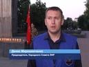 ГТРК ЛНР. Акция «Свеча памяти», приуроченная к годовщине начала Великой Отечественной войны