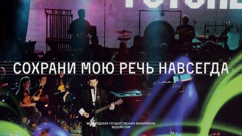 Noize MC — Сохрани мою речь (LIVE с оркестром русских народных инструментов Белгородской филармонии)