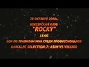 BFC Selection 7- 28 октября, Боксерский клуб Rocky