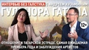 Сююмбике премьера года татарская эстрада и развод Гульнора Гатина Интервью без галстука