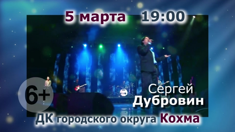 Сергей Дубровин 5 Марта Кохма HD
