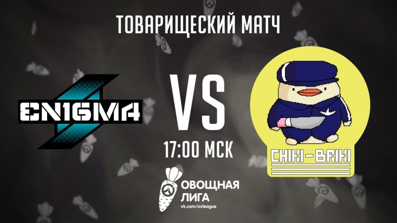 ENIGMA vs ЧИКИ БРИКИ овощная лига