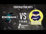 ENIGMA vs. ЧИКИ-БРИКИ овощная лига