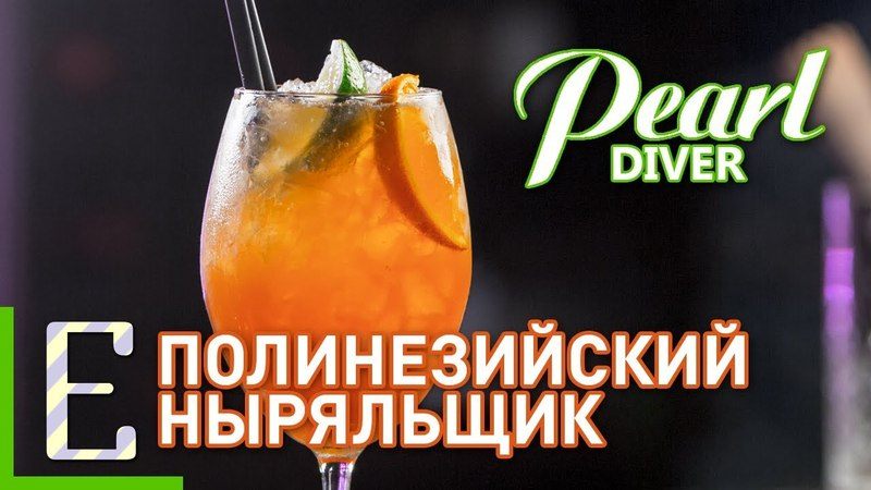 Полинезийский ныряльщик — Pearl Diver — рецепт коктейля Едим ТВ