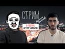 Артур ЧАПАРЯН показал член и развенчал феминизм - Стрим 17/02/2018