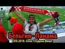 Бельгия - Панама. Чемпионат мира по футболу FIFA 2018. Сочи. Фишт.