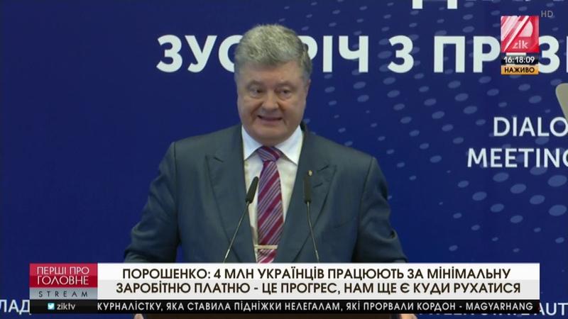 «Не час відкорковувати шампанське» Порошенко назвав, скільки українців отримують «мінімалку»