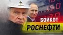 Бойкот другу Путина Секретные данные о цене на бензин
