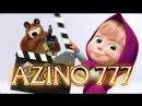 Маша и медведь - Азино 777