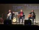 Демоверсия гр.Михалыч и Ю.Мурзабаевой.концерт Ламповый вечер 17 февраля в дк Прикамье г.Соликамск