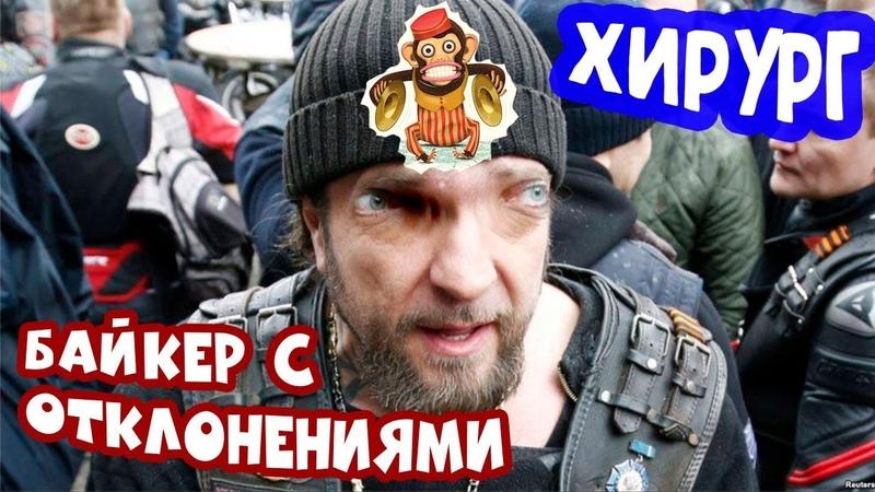 Байкер с отклонениями - Хирург (Русский демон)