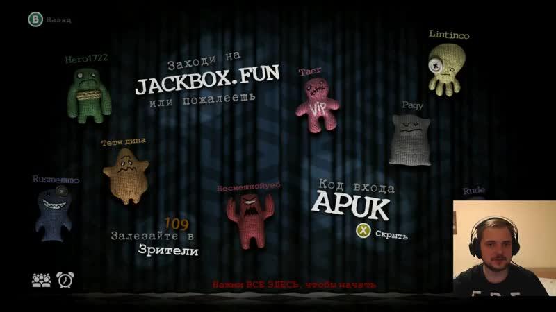 [От Зрителя для Зрителей] Jackbox (Смертельная вечеринка) by TaeR, PagY, Dina [14.10.18]