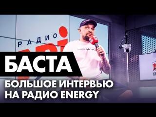 """Василий Вакуленко (Баста) в утреннем шоу """"Black2White"""" на """"Радио ENERGY"""""""
