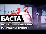 Василий Вакуленко (Баста) в утреннем шоу