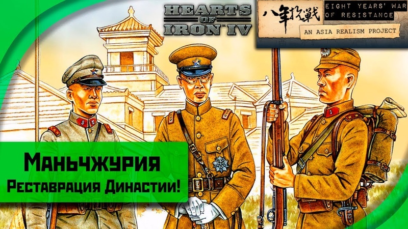 HoI IV Eight Years War of Resistance - Маньчжурия №13 - Имперский Марш! [ФИНАЛ]
