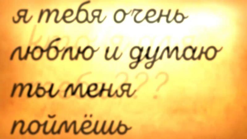 Кто я для тебя?