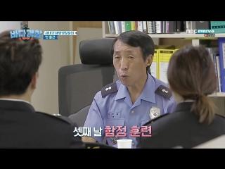 Sea Police 180813 Episode 1
