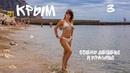 Крым. Гостиница за 800 рублей! Курортное, пляжи и кемпинги Крыма. Дети идут в поход