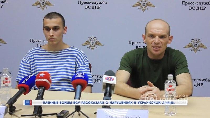 23 мая 2018 Пленные бойцы ВСУ рассказали о наступлении и нарушениях в украинской армии. 24.05.2018,